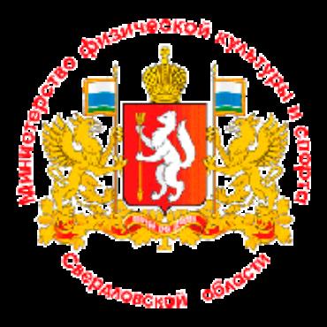 Министерство спорта и физической культуры Свердловской области
