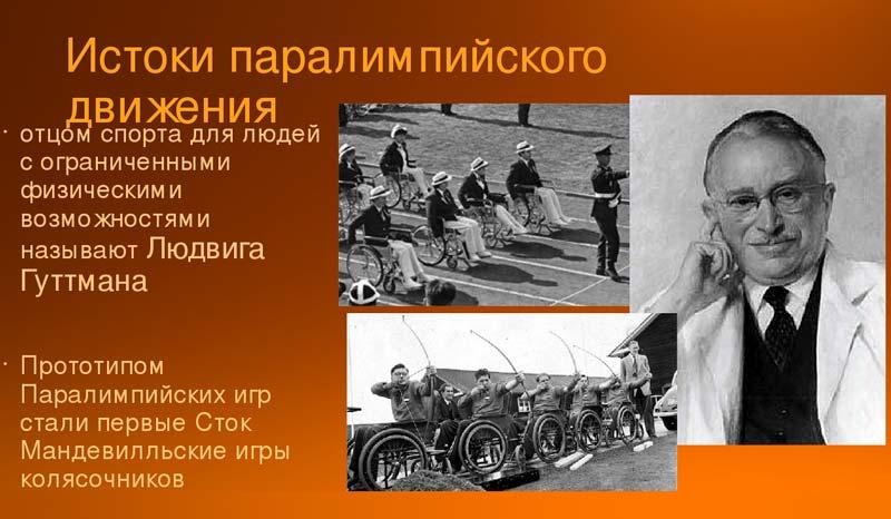 Первые игры развитие паралимпийского движения