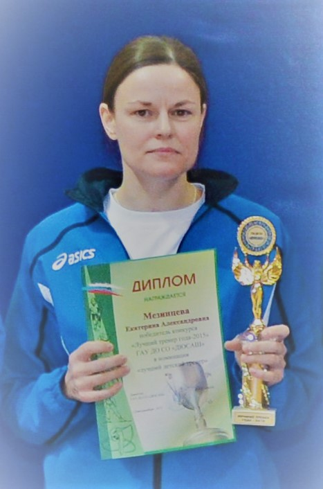 Мезенцева Екатерина Александровна