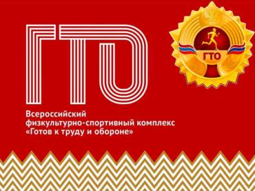 ВФСК ГТО