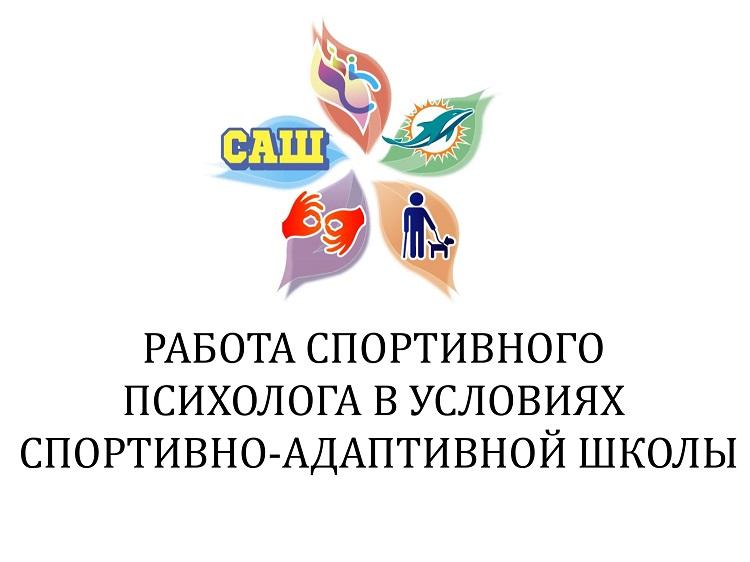 """Семинар """"Психология в спорте"""""""