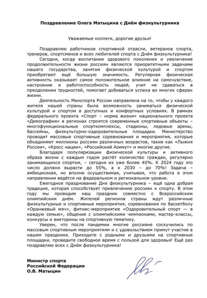 Поздравление Министра спорта РФ с Днём физкультурника