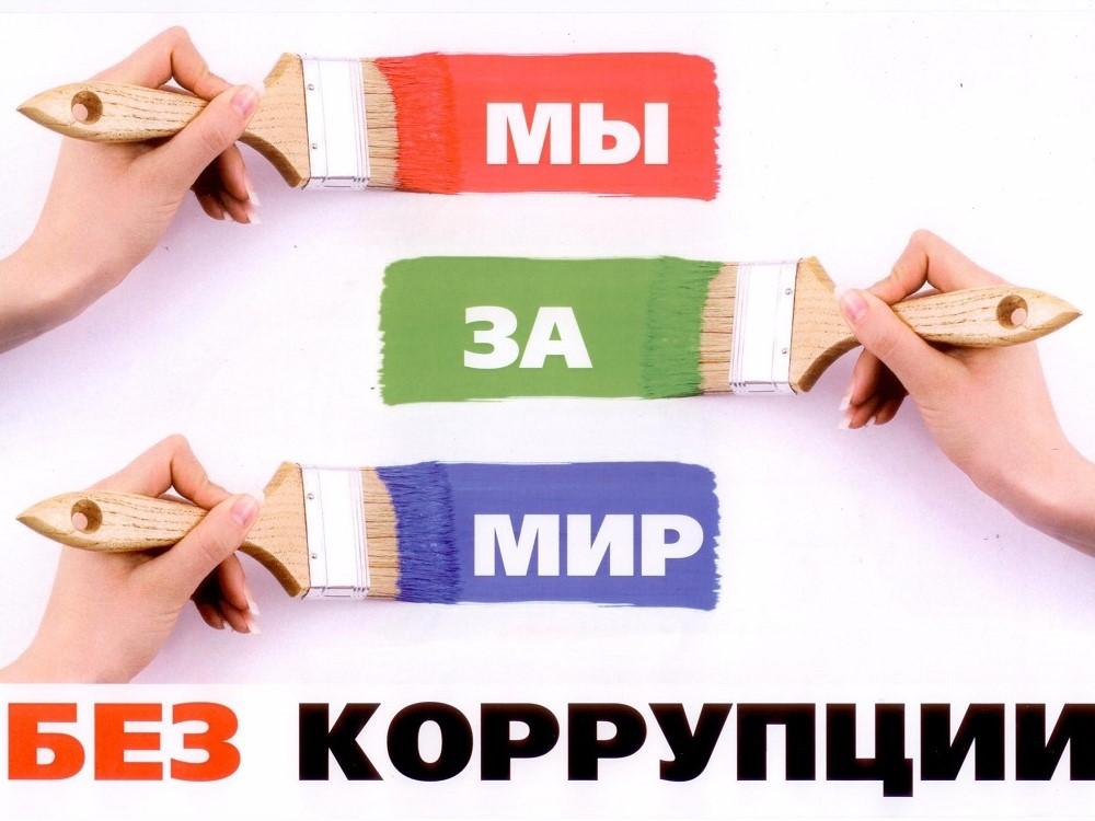 VI Антикоррупционный форум