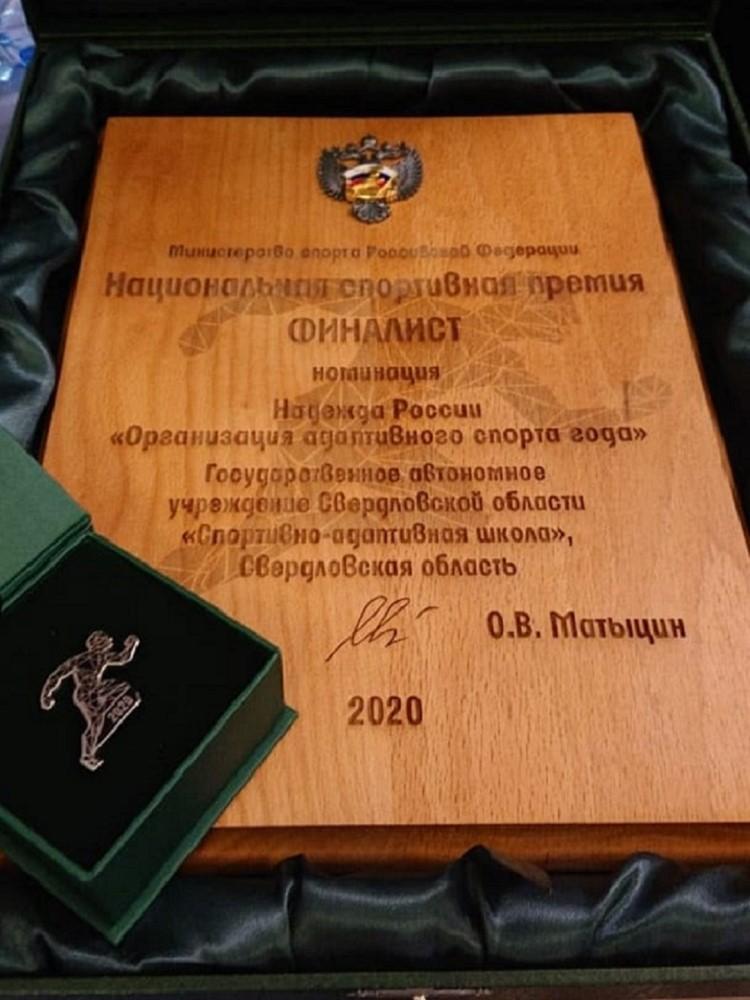 Спортивная премия Надежда России