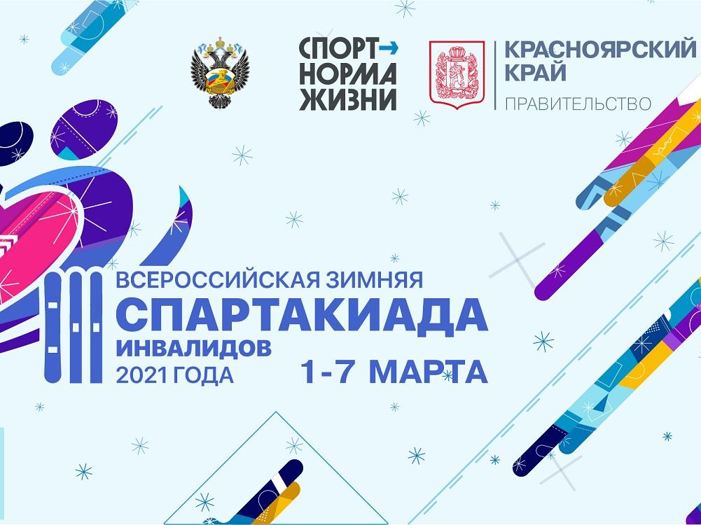 Чемпионы III Всероссийской зимней спартакиады инвалидов 2021