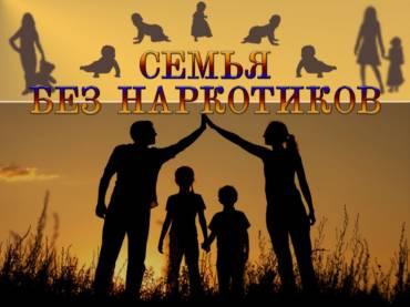 Акция Семья без наркотиков