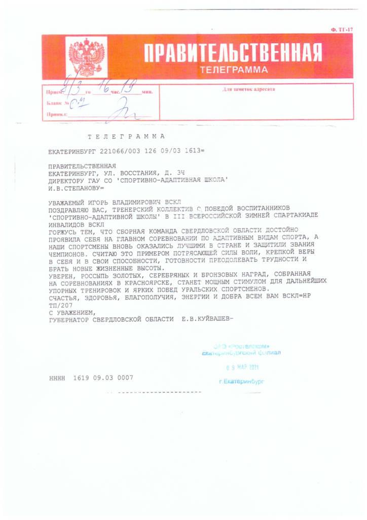 Поздравления Губернатора Свердловской области