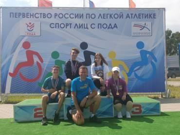 Первенство России по легкой атлетике спорт ПОДА