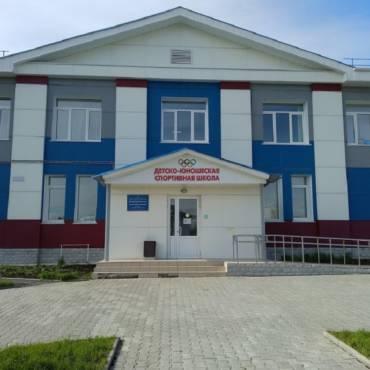 МБОУ ДО «Детско-юношеская спортивная школа»
