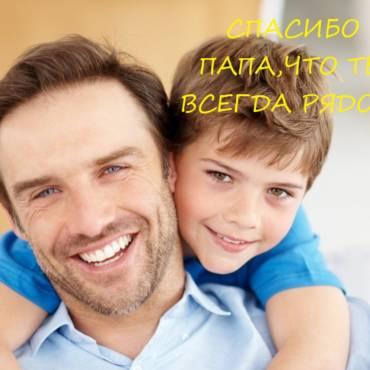 Всероссийский день отца